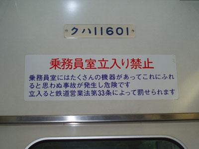 東武鉄道の警告表示